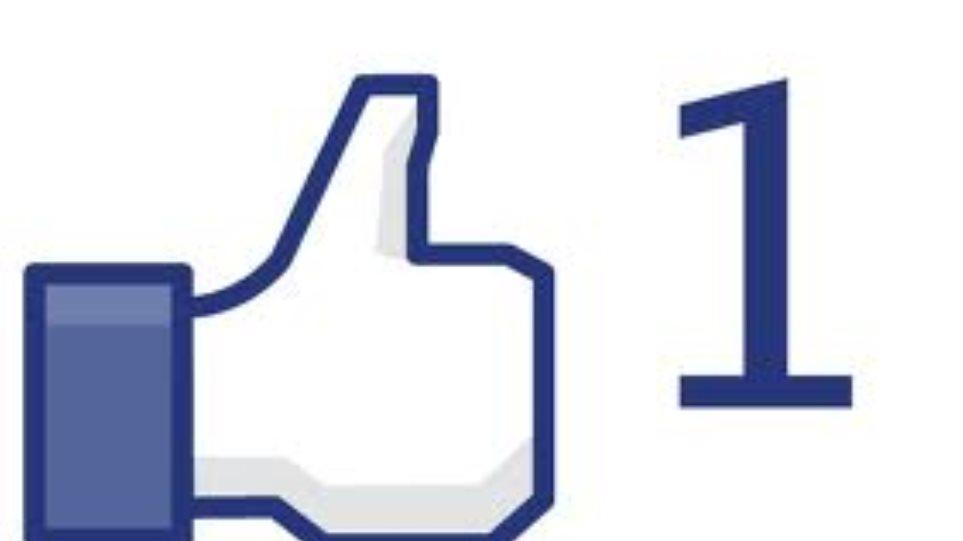 1,5 εκατ. Έλληνες είναι ενεργοί χρήστες στο Facebook