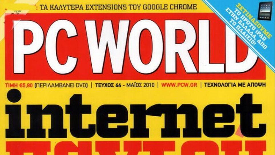 Τίτλοι τέλους για το ελληνικό PC World