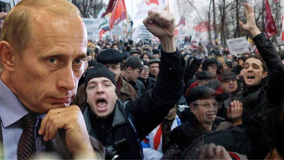 Χιλιάδες Ρώσοι στους δρόμους κατά του Πούτιν