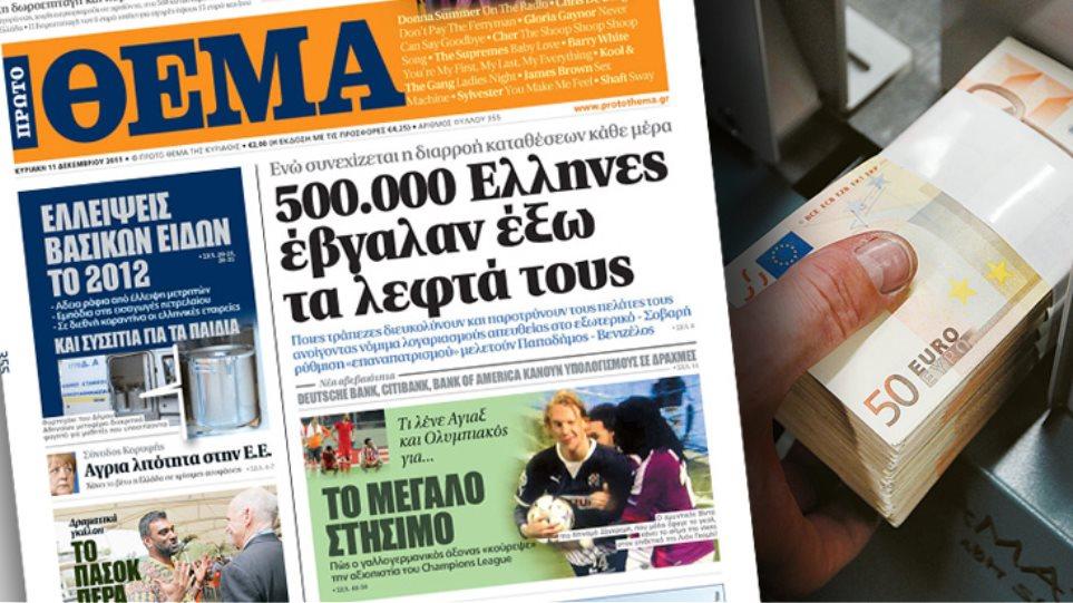 500.000 Ελληνες έβγαλαν έξω τα λεφτά τους
