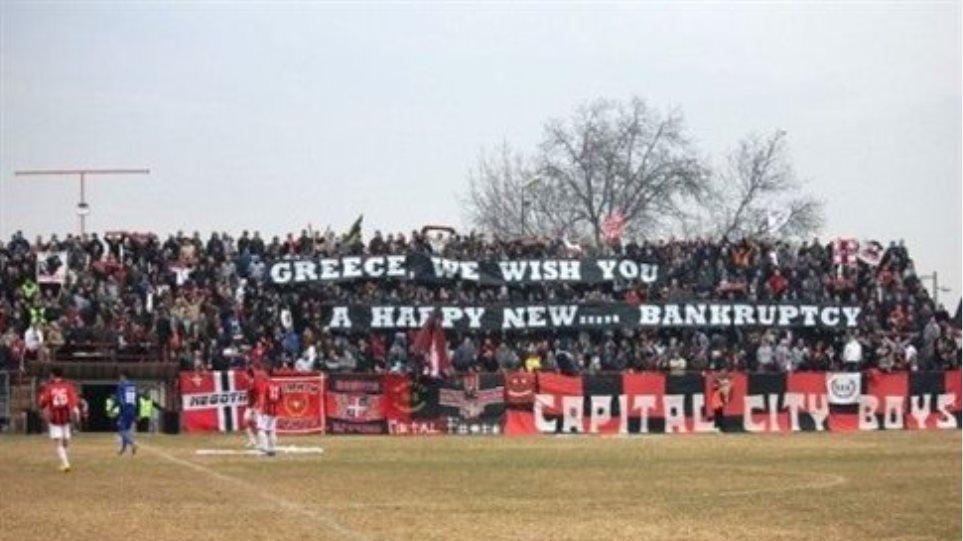 «Καλή χρεοκοπία» .. εύχονται στην Ελλάδα Σκοπιανοί φίλαθλοι