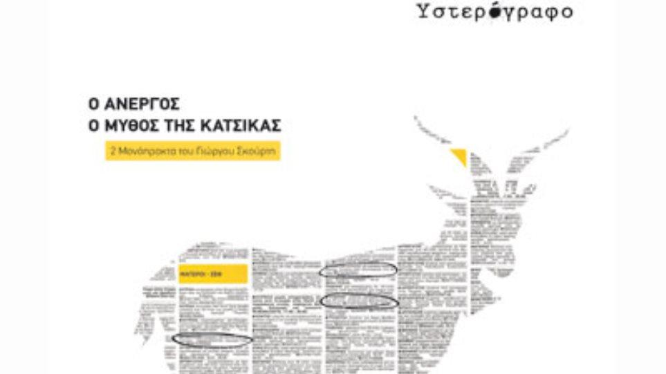 Ο άνεργος και ο μύθος της κατσίκας στο Φαεινόν