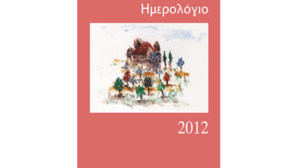 Ποιητικό Ημερολόγιο 2012 σε επιμέλεια Γιάννη Κορίδη
