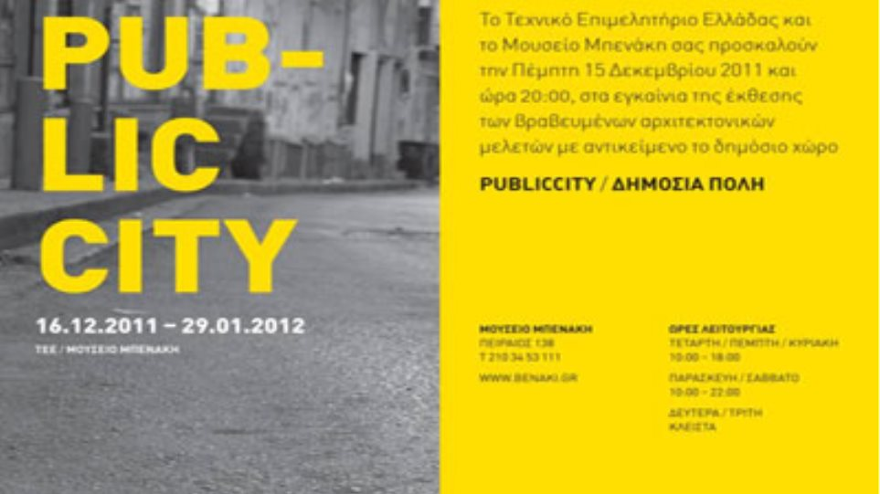 Public City - Δημόσια Πόλη: Έκθεση στο Μουσείο Μπενάκη