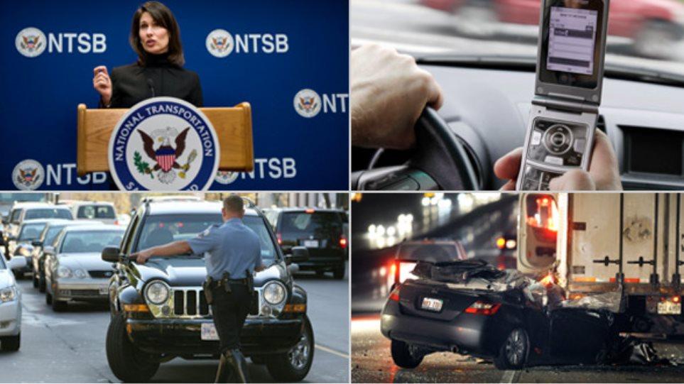 ΗΠΑ: Κινητά και οδήγηση δεν πάνε μαζί!