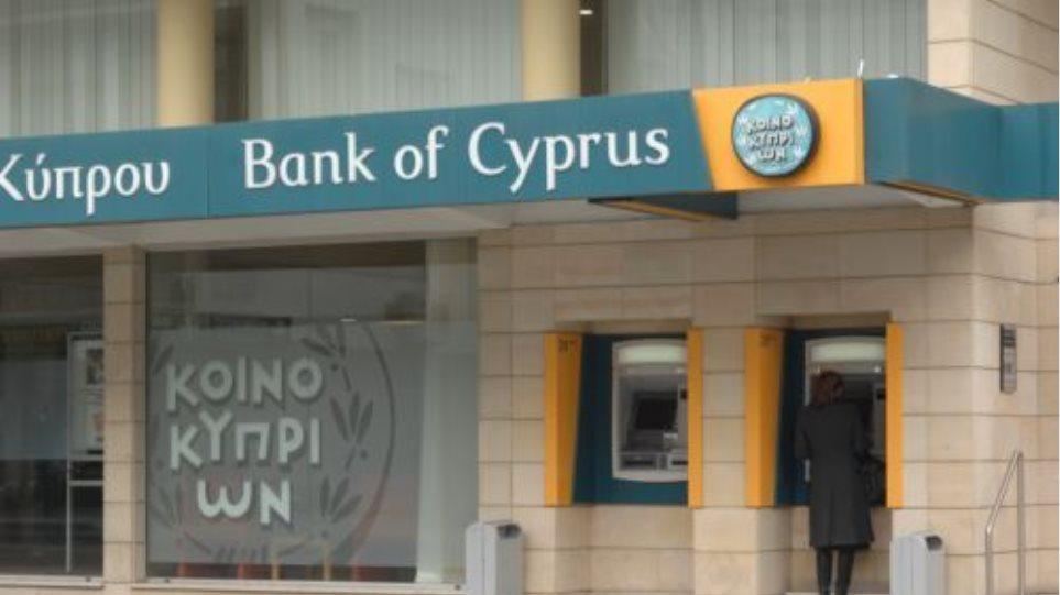 Tράπεζα Κύπρου: Καλύτερη τράπεζα συναλλάγματος στην Κύπρο