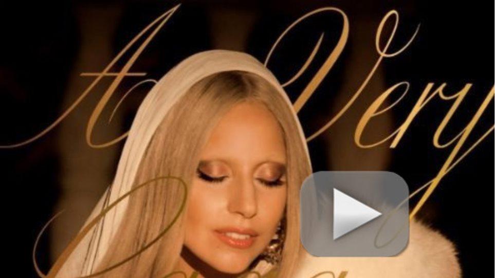Τα «Λευκά Χριστούγεννα» της Lady Gaga!