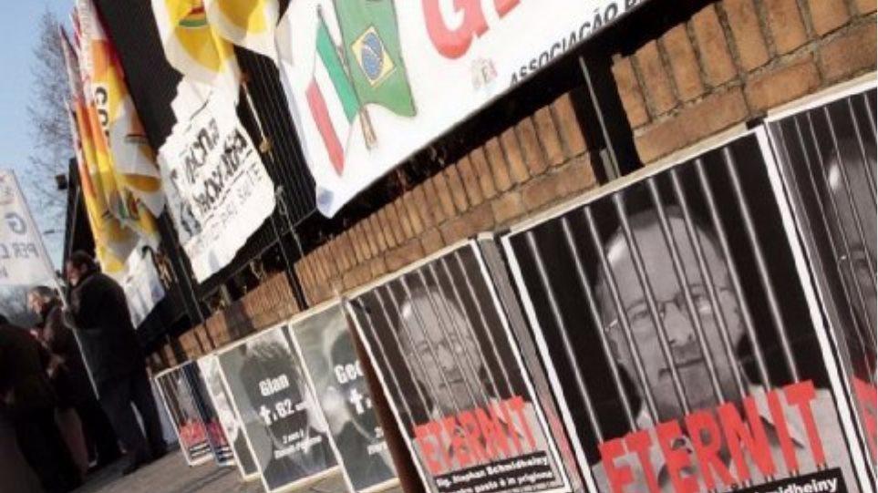Ιταλία: Καταδίκη για θανάτους από αμίαντο