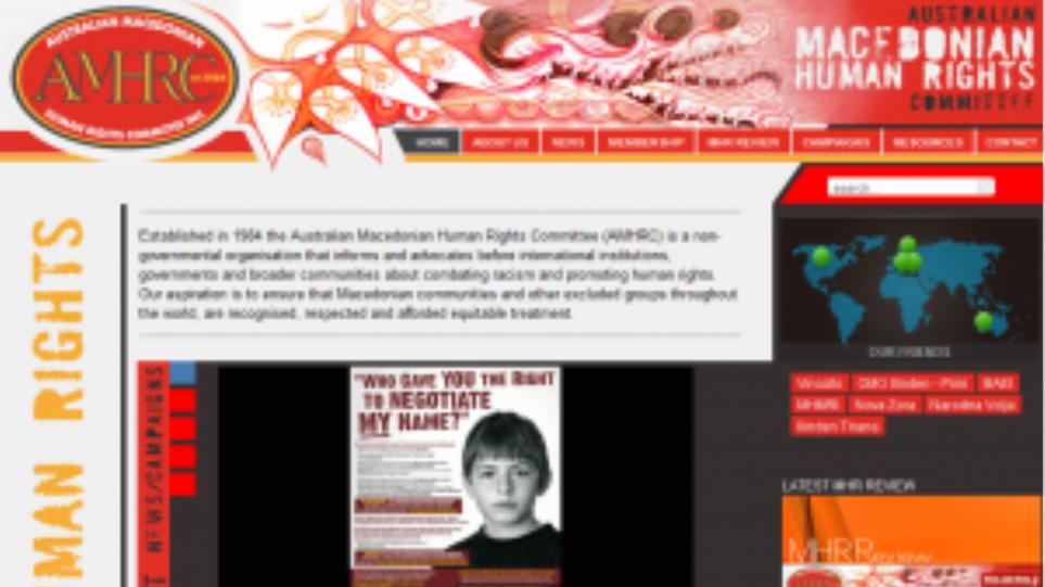 Μακεδόνες και όχι Σλαβομακεδόνες αναγνωρίζει πλέον η Αυστραλία