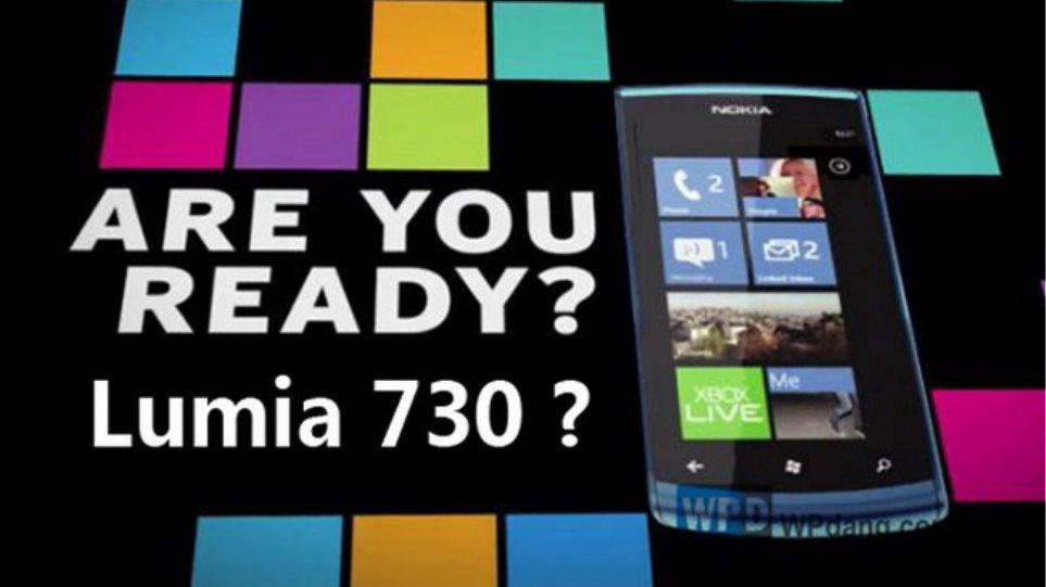 Έρχεται το Nokia Lumia 730