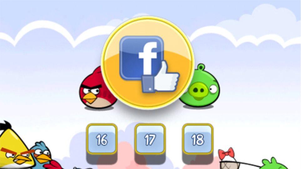 Τα «Angry Birds» στο Facebook!