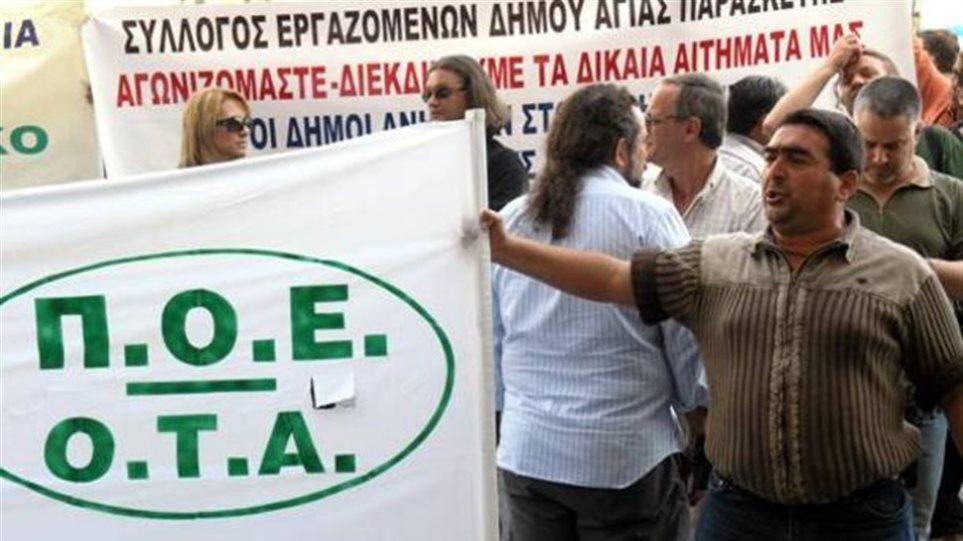 Τετράωρη στάση εργασίας των εργαζομένων στην τοπική αυτοδιοίκηση