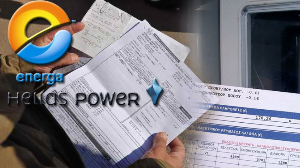 """Στην Εφορία """"δι' υπόθεσίν τους"""" οι πελάτες Energa και Hellas Power"""