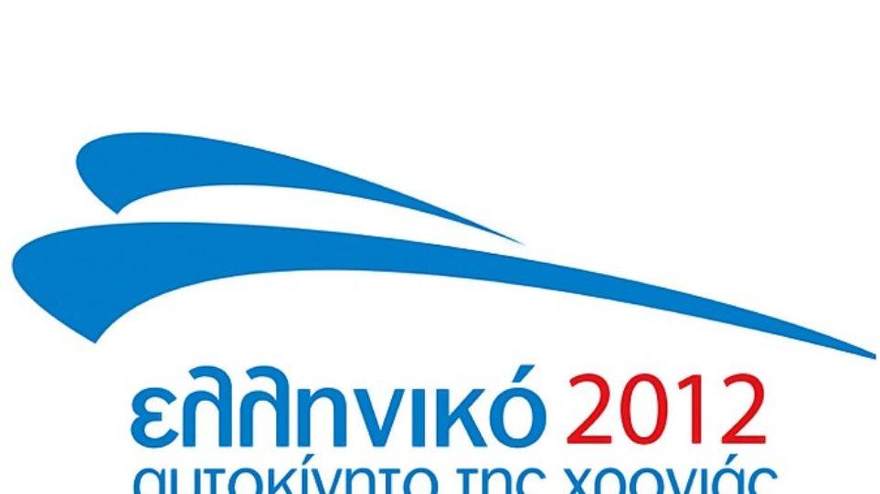 Ελληνικό Αυτοκίνητο της Χρονιάς: Τι ψηφίσαμε