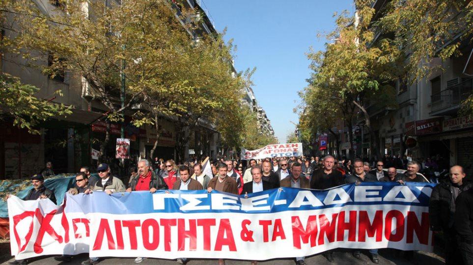 Συλλαλητήριο ΓΣΕΕ - ΑΔΕΔΥ την Κυριακή στο Σύνταγμα