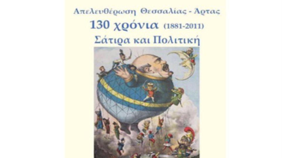 Έκθεση: 130 χρόνια από την απελευθέρωση της Θεσσαλίας-Άρτας