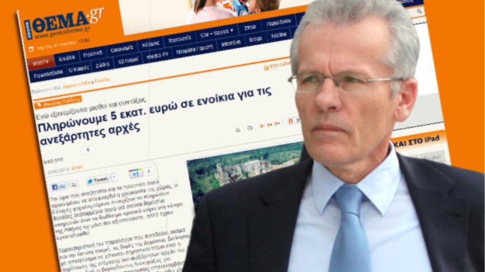 Εισαγγελέας για τα νοίκια των 5 εκατ. ευρώ τον χρόνο...