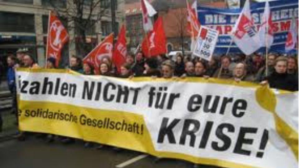 Απαγορεύτηκαν διαδηλώσεις στη Γερμανία κατά των τραπεζών