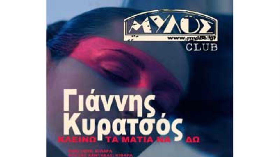 Ο Γιάννης Κυρατσός στο club του Μύλου