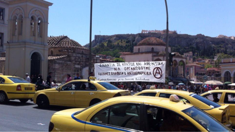 Συγκέντρωση αντιεξουσιαστών στο Μοναστηράκι
