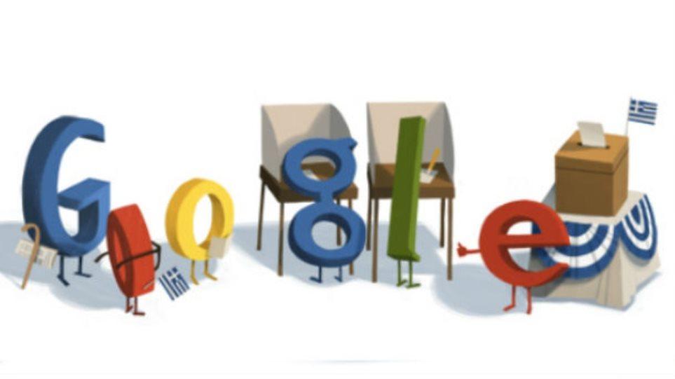 Στο ρυθμό των ελληνικών εκλογών και... η Google!