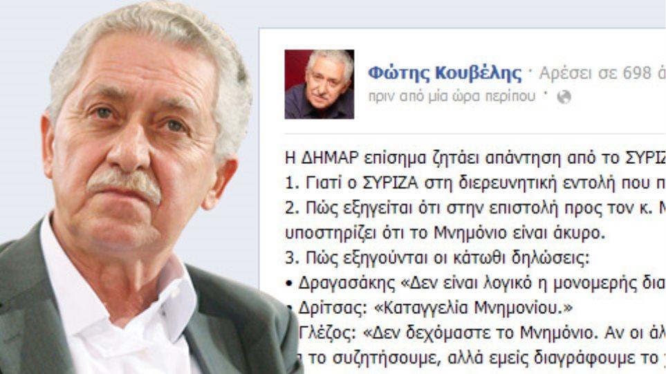 Εννιά ερωτήματα ΔΗΜ.ΑΡ. προς τον ΣΥΡΙΖΑ