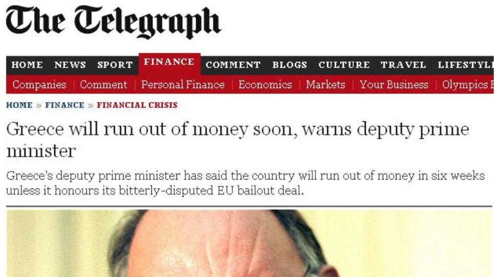 Θ. Πάγκαλος: «Η Ελλάδα θα ξεμείνει από λεφτά σε 6 εβδομάδες»