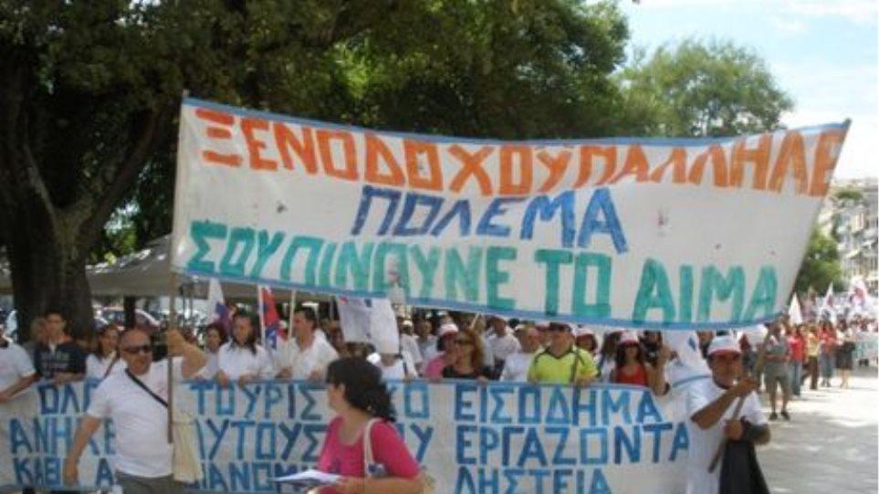 Διαμαρτυρία ξενοδοχοϋπαλλήλων στη Θεσσαλονίκη