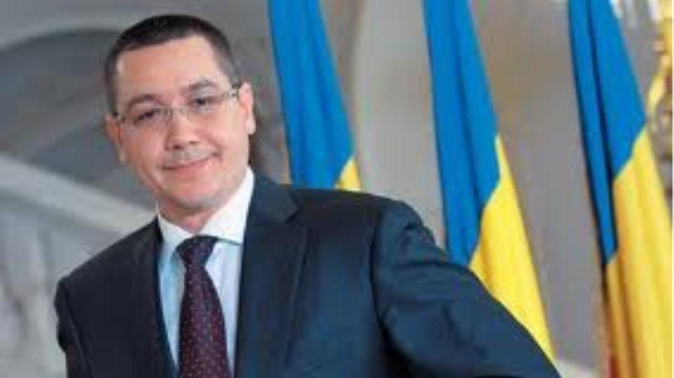Ο Ρουμάνος πρωθυπουργός για το δημοψήφισμα