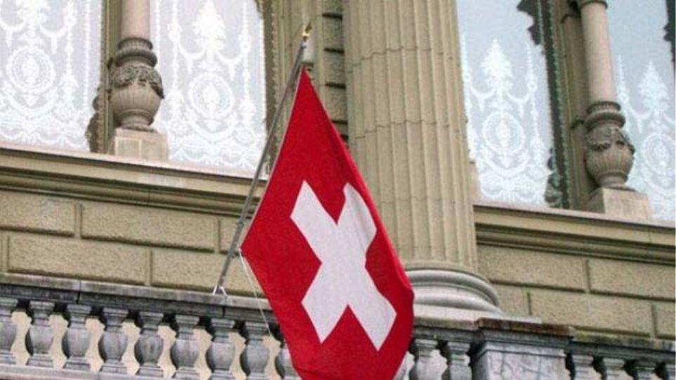 Επανεκκίνηση της διαδικασίας για τη φορολόγηση καταθέσεων στην Ελβετία
