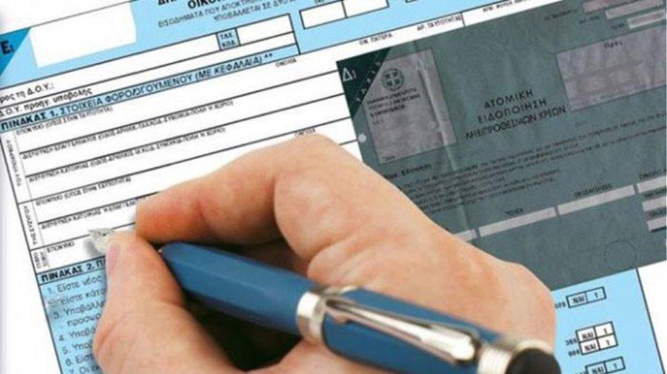 Στο «και ένα» στέλνουν δηλώσεις Ε1 500.000 φορολογούμενοι