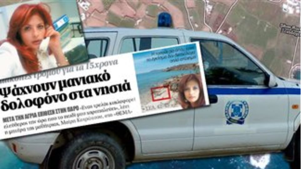 Paros in shock: The 15-year- old was assaulted by a rapist