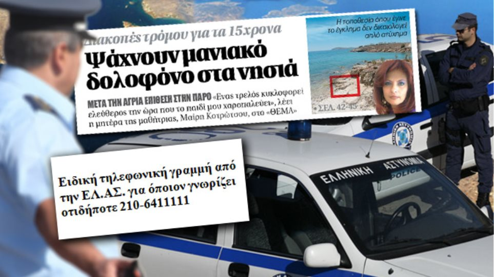DNA samples from four suspects in search of the Paros maniac