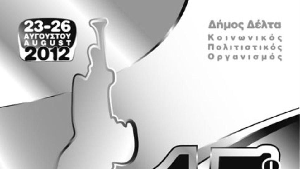 Ξεκινάει το Διεθνές Φεστιβάλ Νεανικών Ορχηστρών του δήμου Δέλτα