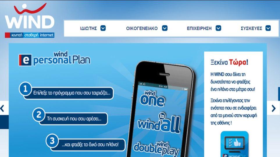 «e-Personal Plan» στα Καταστήματα WIND
