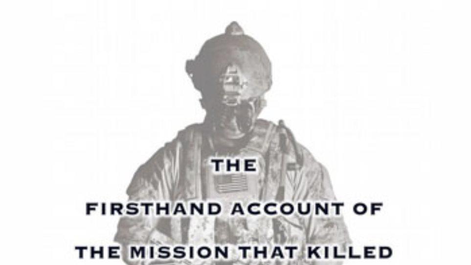 Πρώην πεζοναύτης «διηγείται» την αποστολή εξόντωσης του Μπίν Λάντεν