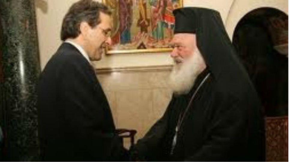 Διαβεβαιώσεις Σαμαρά σε Ιερώνυμο για τους μισθούς των κληρικών