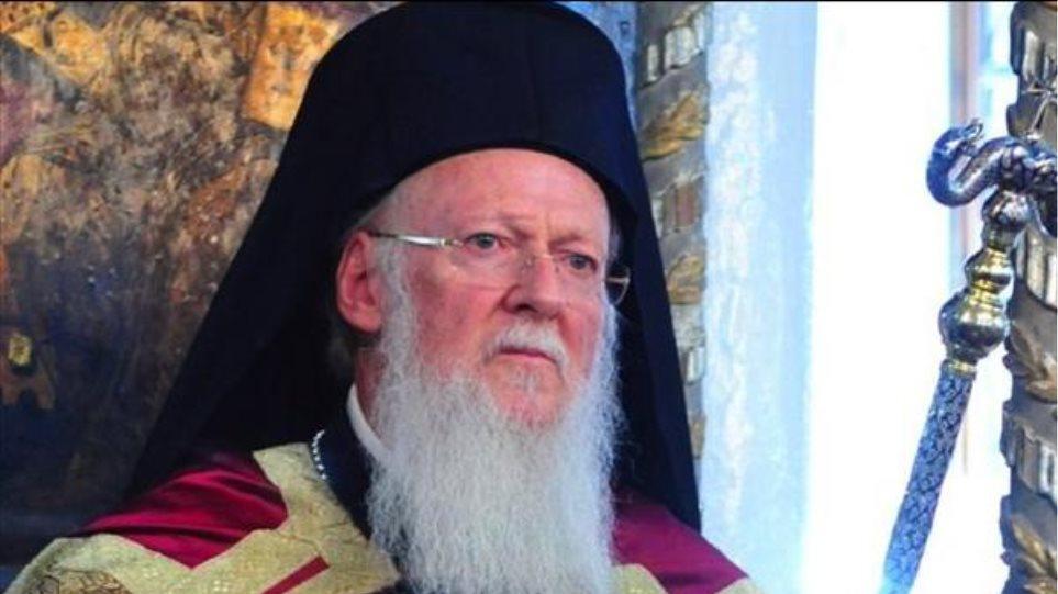 Μήνυμα ενότητας και ομοψυχίας από τον Οικουμενικό Πατριάρχη