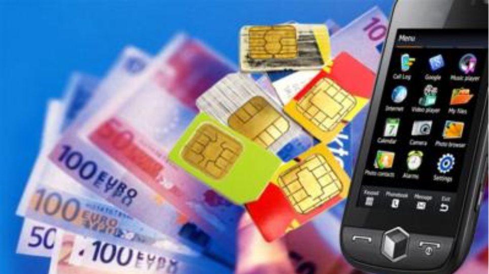 Πτώση εσόδων του Δημοσίου από το φόρο κινητής τηλεφωνίας