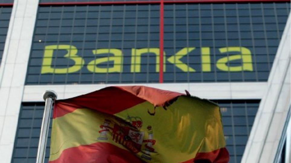 «Ένεση» ρευστότητας 4,5 δισ. ευρώ στην τράπεζα Bankia