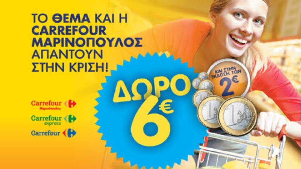 Δώστε τη δωροεπιταγή που θα βρείτε στο «Θέμα» και πάρτε 6 ευρώ πίσω