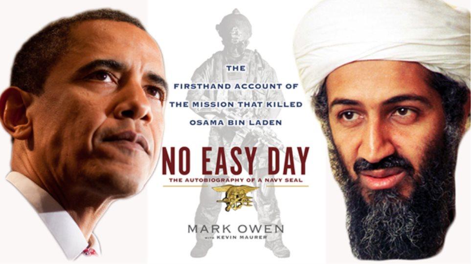 ΗΠΑ: Το βιβλίο για τον Μπιν Λάντεν περιέχει διαβαθμισμένες πληροφορίες
