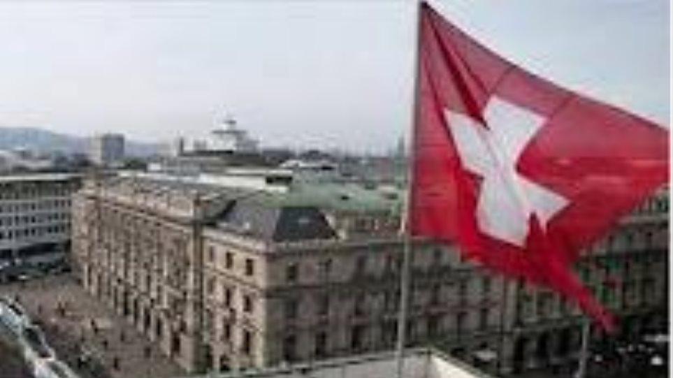 Συρρικνώθηκε η οικονομία στο β΄ τρίμηνο στην Ελβετία