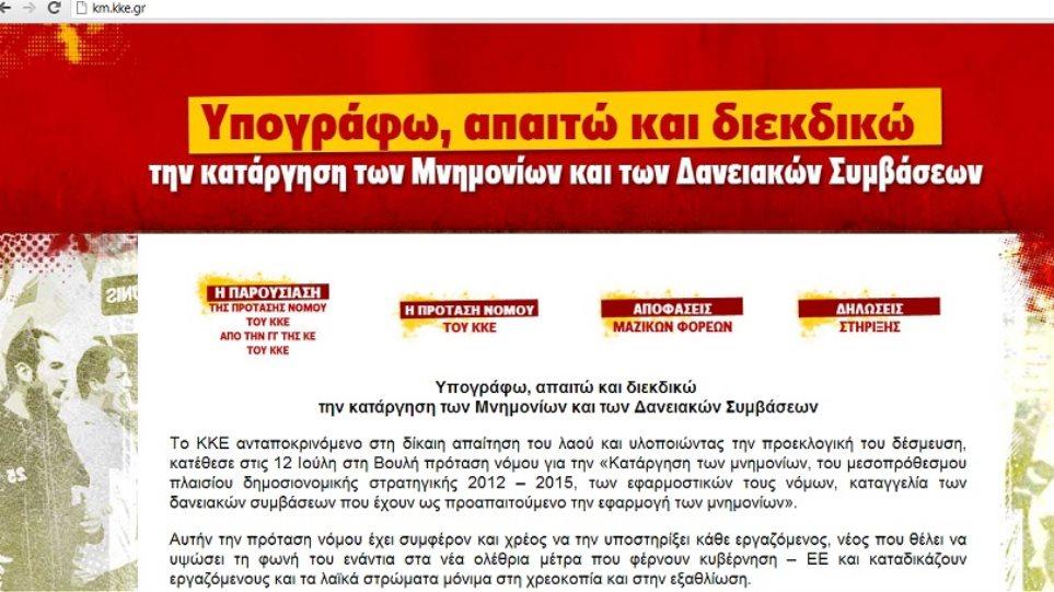ΚΚΕ: Ιστοσελίδα συλλογής υπογραφών για την κατάργηση των μνημονίων