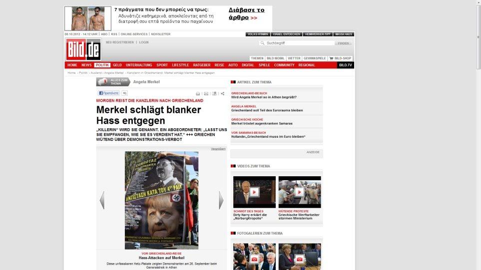 Ό,τι θέλουν γράφουν Bild και Spiegel για το ΘΕΜΑ