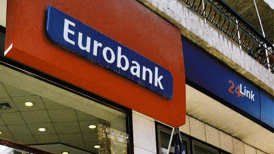 Eurobank: Τέλος στην αβεβαιότητα σχετικά με την παραμονή της Ελλάδας στο ευρώ
