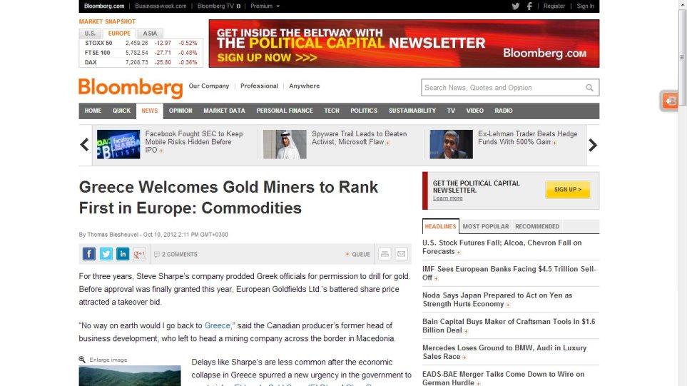 Βόμβα Bloomberg: Η Ελλάδα μπορεί να γίνει ο μεγαλύτερος παραγωγός χρυσού στην Ευρώπη