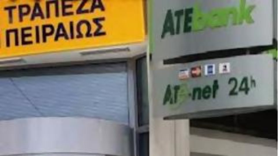 «Πράσινο φως» για τη συγχώνευση Πειραιώς-ATE Bank