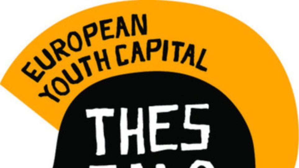 Θεσσαλονίκη: Νέοι του κόσμου σε διάλογο