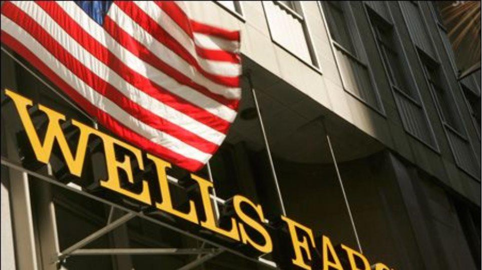 ΗΠΑ: Μήνυση κατά της Wells Fargo για στεγαστικά δάνεια
